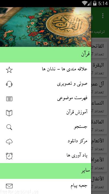 دانلود نسخه جدید قرآن من